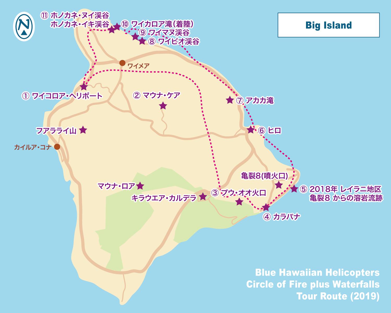 ツアールート / ビッグ・アイランド・スペクタキュラー + 滝着陸オプション(2019年7月)