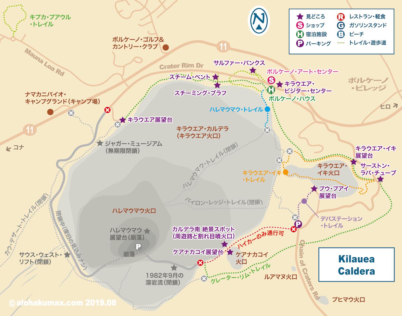 キラウエア・カルデラ(キラウエア火口)2019年 地図