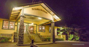 キラウエア・ロッジ & レストラン B&B 施設情報 » ボルケーノ・ビレッジのベストな宿! /  ハワイ島