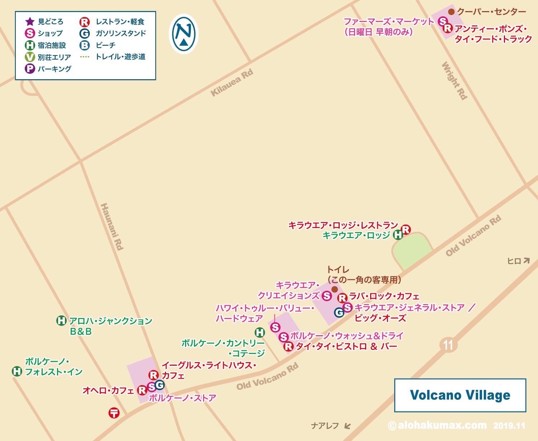 ボルケーノビレッジ 地図(拡大図)