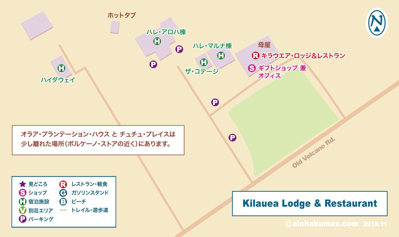 キラウエアロッジ 施設内地図