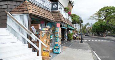 カイルア・コナのレトロ雑貨の店(店名不明) » 日本好きのおじちゃんの店 / ハワイ島