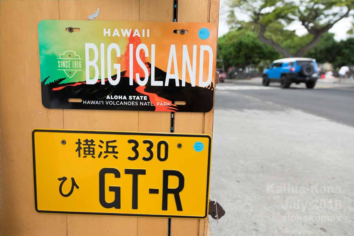 ハワイ火山国立公園のナンバープレート